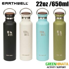 【国内正規品】 アースウェル ウッディーインサレートボトル 22oz ウォールナット 保温 ボトル 水筒 EARTHWELL Woodie Insulated Bottle 22oz Walnut