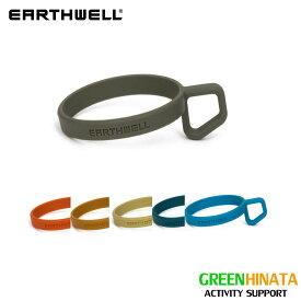 【国内正規品】 アースウェル シリコンループDリング ボトル用持ち手 EARTHWELL Silicone LoopD Ring