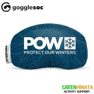 【国内正規品】 ゴーグルソック gogglesoc POWモデル ゴーグルカバー GOGGLESOC POW MODEL