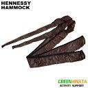 【国内正規品】 ヘネシーハンモック ハンモック スネークスキン #4 ハンモック 収納袋 HennessyHammock SnakeSkins #4
