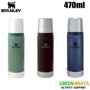 【国内正規品】 スタンレー クラシック真空ボトル 0.47L 保温 ボトル 水筒 STANLEY CLASSIC SERIES
