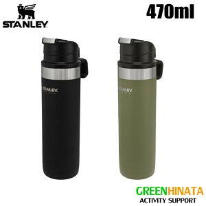 【国内正規品】 スタンレー マスター真空ワンハンドマグ 0.47L 保温 ボトル 水筒 STANLEY MASTER SERIES