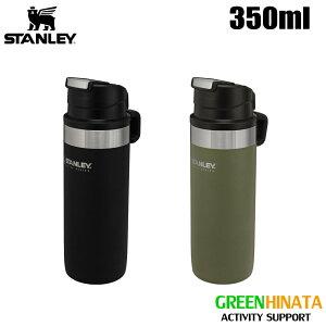 【国内正規品】 スタンレー マスター真空ワンハンドマグ 0.35L 保温 ボトル 水筒 STANLEY MASTER SERIES