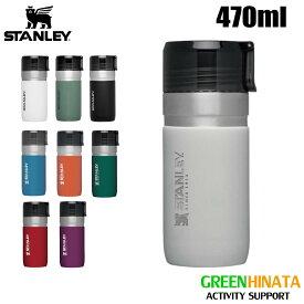 【国内正規品】 スタンレー ゴーシリーズ 真空ボトル 0.47L 保温 ボトル 水筒 STANLEY GO SERIES