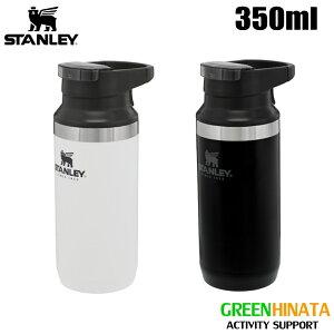 【国内正規品】 スタンレー 真空スイッチバック II 0.35L 保温 ボトル 水筒 STANLEY BOTTLES MUGS