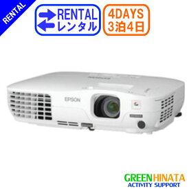 【レンタル】 【3泊4日EB-W10】 エプソン プロジェクター HDMI EPSON EB-W10 HDMI プロジェクター