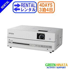【レンタル】 【3泊4日DM30S】 エプソン プロジェクターDVD HDMI搭載 DVD HDMI搭載 EPSON EH-DM30S DVD内蔵 プロジェクター