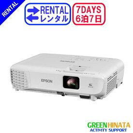 【レンタル】 【6泊7日EB-S05】 エプソン プロジェクター HDMI EPSON EB-S05 HDMI ビジネスプロジェクター