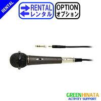 ☆レンタルワイヤードマイクaudio-technicaAT-X11