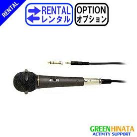 【レンタル】 【オプションX11】 オーディオテクニカ ワイヤードマイク オプション AUDIOTECHNICA AT-X11 ハンドマイク 【Rental Option Not for sale】