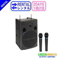 ☆レンタルアンプ内臓スピーカーワイヤレスマイク2個付☆1泊2日audio-technicaATW-SP808/PUHFワイヤレスシステム