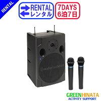 ☆レンタルアンプ内臓スピーカーワイヤレスマイク2個付☆6泊7日audio-technicaATW-SP808/PUHFワイヤレスシステム