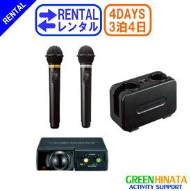 【レンタル】 【3泊4日CR700】 オーディオテクニカ セット700赤外線マイクセット ワイヤレス AUDIOTECHNICA AT-CR700 赤外線ワイヤレスマイクセット