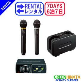 【レンタル】 【6泊7日CR700】 オーディオテクニカ セット700赤外線マイクセット ワイヤレス AUDIOTECHNICA AT-CR700 赤外線ワイヤレスマイクセット