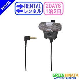 【レンタル】 【1泊2日ECM719】 ソニー ステレオマイク オプション SONY ECM-719  エレクトレットコンデンサーマイクロホン