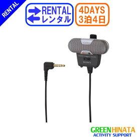 【レンタル】 【3泊4日ECM719】 ソニー ステレオマイク オプション SONY ECM-719  エレクトレットコンデンサーマイクロホン