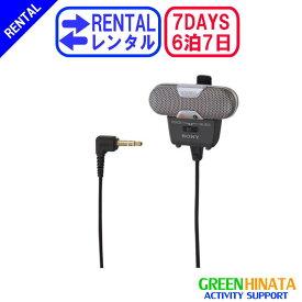 【レンタル】 【6泊7日ECM719】 ソニー ステレオマイク オプション SONY ECM-719  エレクトレットコンデンサーマイクロホン