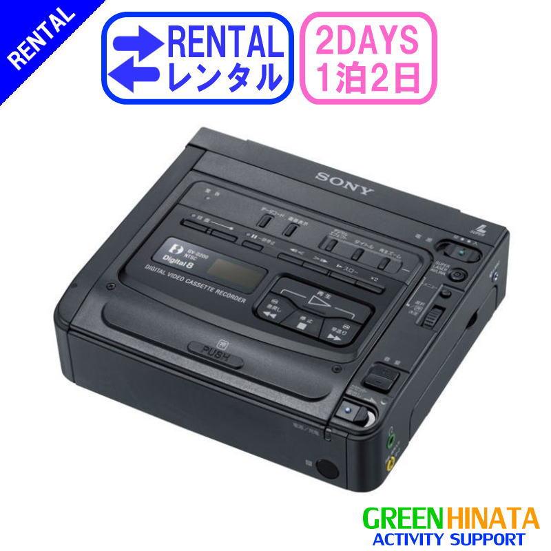 【レンタル】 【1泊2日D200】 ソニー Digital8ビデオレコーダー 8ミリ hi8 ビデオデッキ hi8 SONY GV-D200 8ミリ Hi8 ビデオデッキ