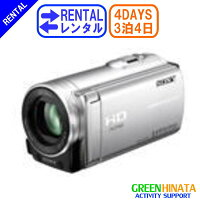 ☆レンタルビデオカメラメモリーHDハイビジョン☆3泊4日SONYソニーHDR-CX170