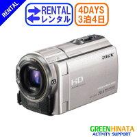 ☆レンタルビデオカメラメモリーHDハイビジョン☆3泊4日SONYソニーHDR-CX590V