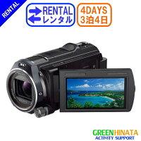☆レンタルビデオカメラメモリーHDハイビジョン☆3泊4日SONYソニーHDR-CX630Vビデオカメラ