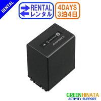 ☆レンタルビデオカメラバッテリー☆3泊4日SONYソニーNP-FV100