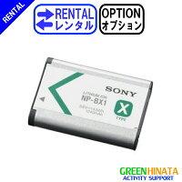 ☆レンタルオプションNP-BX1☆SONYNP-BX1リチャージャブルバッテリーパックNP-BX1【RentalOptionNotforsale】