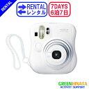 【レンタル】 【6泊7日mini 25】 フジフイルム チェキ インスタントカメラ チェキ レンタル FUJIFILM instax mini 25 チェキ レンタル