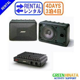 【レンタル】 【3泊4日101MM】 ボーズ スピーカー コンパクト BOSE 101MM 1706ii アンプセット