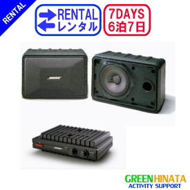 【レンタル】 【6泊7日101MM】 ボーズ スピーカー コンパクト BOSE 101MM 1706ii アンプセット