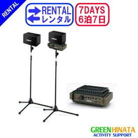 【レンタル】 【6泊7日111AD】 ボーズ スピーカー コンパクト BOSE 111AD 2705MX スタンドセット iPod対応