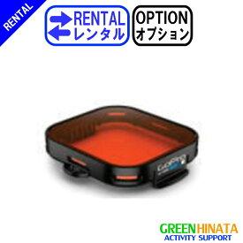 【レンタル】 【オプションRED】 ゴープロ レッドダイブフィルターHERO3 オプション GOPRO ADVFR-301 ダイブハウジング用フィルター 【Rental Option Not for sale】