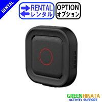 ☆レンタルオプションAASPR-001-JPREMOリモートリモコンHERO5音声認識機能付きリモート【RentalOptionNotforsale】