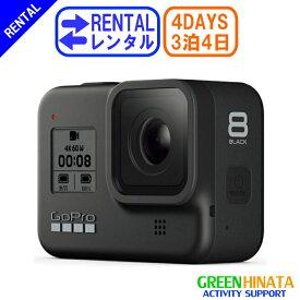 【レンタル】 【3泊4日HERO8】 ゴープロ ヒーロー8 gopro レンタル GOPRO CHDHX-801-FW Wi-Fi ウェアラブルカメラ LCD液晶搭載