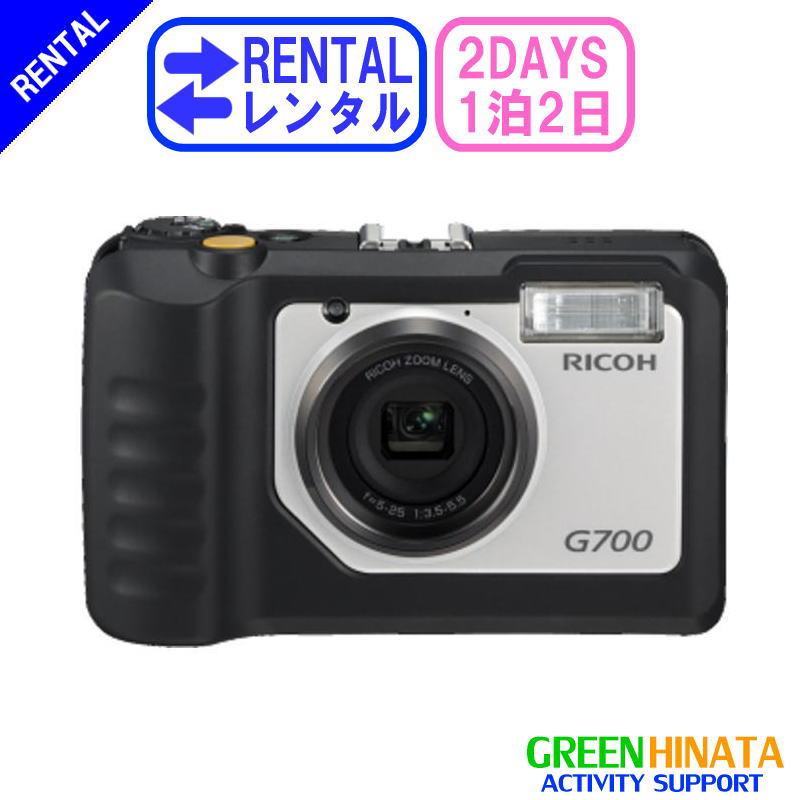 【レンタル】 【1泊2日G700】 リコー 防水コンパクトカメラ デジカメ RICOH G700 防水 防塵 デジタルカメラ
