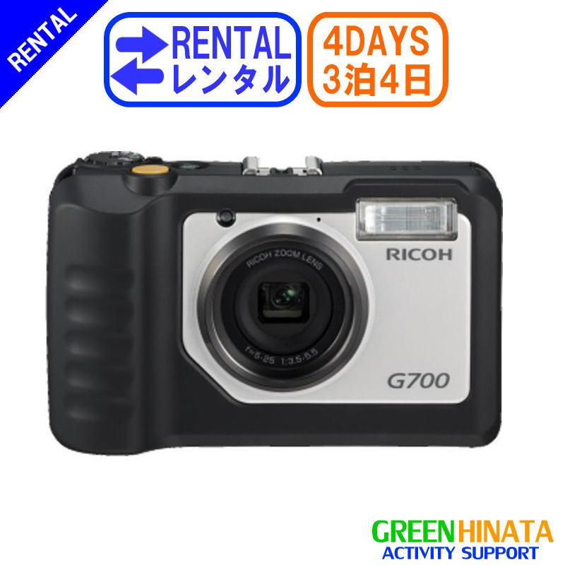 【レンタル】 【3泊4日G700】 リコー 防水コンパクトカメラ デジカメ RICOH G700 防水 防塵 デジタルカメラ