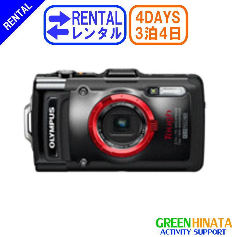 【レンタル】 【3泊4日TG-2】 オリンパス 防水コンパクトカメラ 防水 デジタルカメラ OLYMPUS STYLUS TG-2 防水 デジタルカメラ