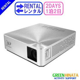 【レンタル】 【1泊2日S1】 エイスース LEDプロジェクター コンパクト ASUS S1 LED バッテリー内蔵コンパクトプロジェクター