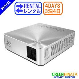 【レンタル】 【3泊4日S1】 エイスース LEDプロジェクター コンパクト ASUS S1 LED バッテリー内蔵コンパクトプロジェクター