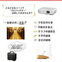 【レンタル】【6泊7日ELP-730】エプソンプロジェクターRGBEPSONELP-730RGBプロジェクター