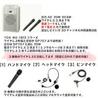 【レンタル】【6泊7日SP707】オーディオテクニカセット707ワイヤレスアンプUHFピンマイク1本スピーカーAUDIOTECHNICAATW-SP707UHFワイヤレスシステムアンプ内蔵スピーカーワイヤレスピンマイク付電池可