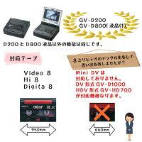 【レンタル】【3泊4日D800】ソニーDigital8ビデオレコーダー8ミリhi8ビデオデッキhi8SONYGV-D8008ミリHi8ビデオデッキ