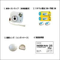 ☆レンタルチェキインスタントカメラフィルム付☆6泊7日フジフイルムinstaxmini25あんしんぱっくチェキカメラ