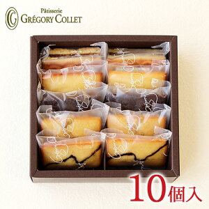 焼き菓子5種10個詰め合わせ