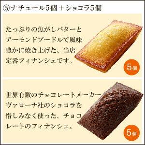 ナチュール5個+ショコラ5個
