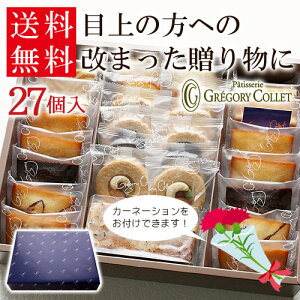 人気の焼き菓子を13種計27個詰め合わせ