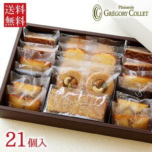 人気の焼き菓子を11種計21個詰め合わせ