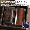 ショコラココ メッセージ オリジナル セレクション プレゼント スイーツ