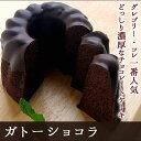 ガトーショコラ 【★】*【 プレゼント スイーツ 引き出物 ウェディング ブライダル チョコレート