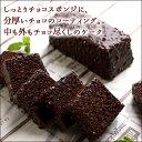 ケークショコラココ プレゼント おすすめ スイーツ プチギフト チョコレート ブライダ